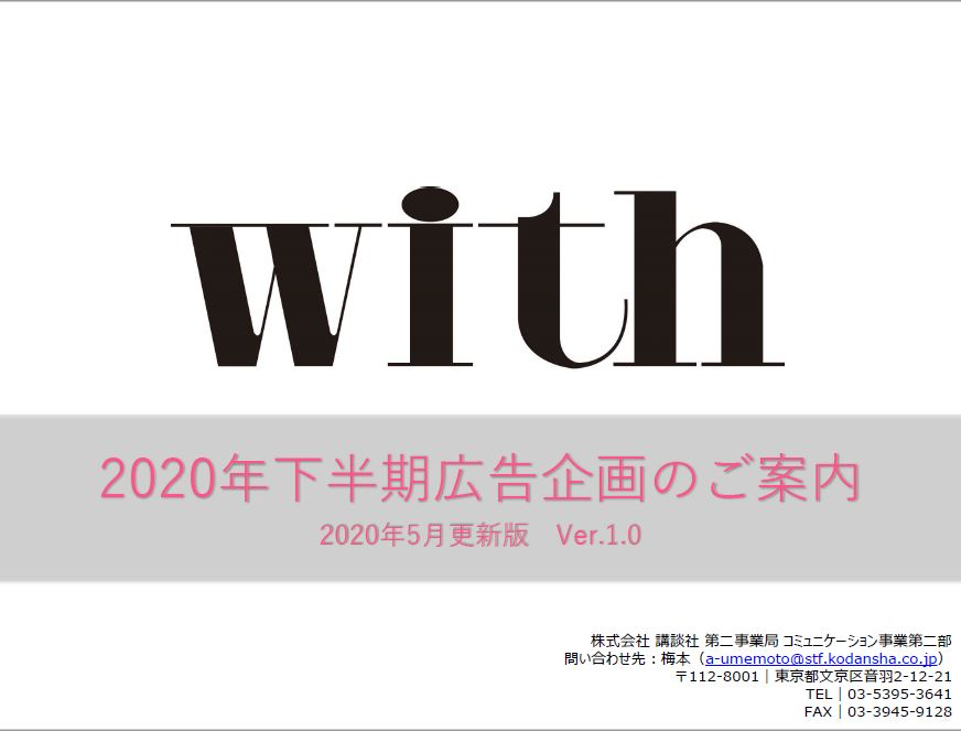 with☆2020年下半期企画ができました!