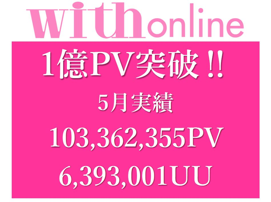 【BreakingNews】with online、1億PV達成!!